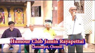Humour Club Jamin Rayapettai | ஜமீன் ராயப்பேட்டை  நகைசுவை மன்றம், குரோம்பேட்டை