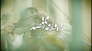 Moein - Divane Miraghsad (Клипхои Эрони 2021)