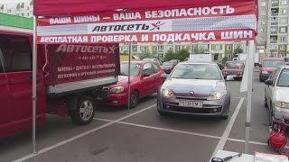 Автосеть провела диагностику автомобилей в Гомеле(Компания Автосеть провела диагностику автомобилей в Гомеле Мы уже проводили диагностику автомобилей..., 2015-07-17T13:31:47.000Z)