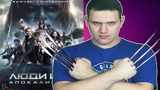 Люди Икс: Апокалипсис - обзор фильма