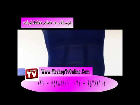 MeshopTvOnline.Com    گن لاغري Shaper Belt Garment