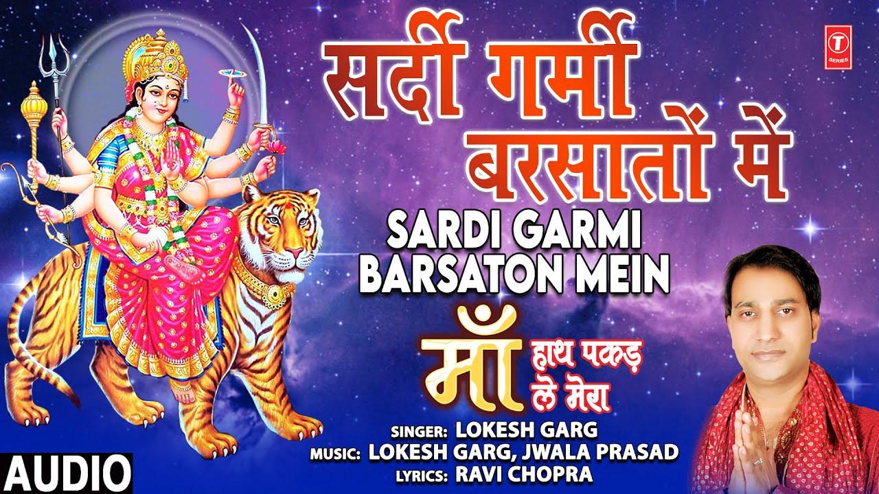 SARDI GARMI BARSATON MEIN I LOKESH GARG I Devi Bhajan I Full Audio Song