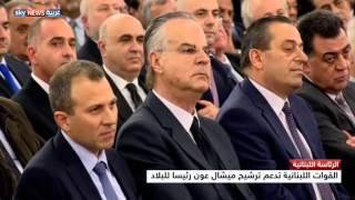 حجر في مياه رئاسة لبنانية راكدة