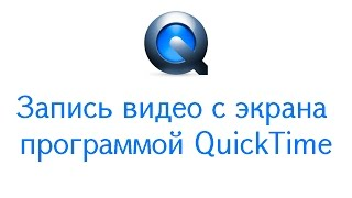 Запись видео с экрана программой QuickTime Player(Запись видео с экрана программой QuickTime Player. Бесплатно и удобно. Программа встроен в OS X. Нет смысла скачивать..., 2013-03-28T17:53:57.000Z)