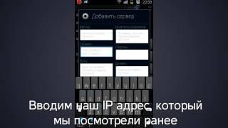 Подключение с телефона к компьютеру