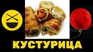 КУСТУРИЦА-КЕБАБ !!! Авторский шашлык Сталика Ханкишиева
