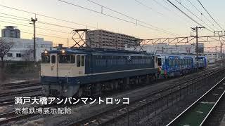 瀬戸大橋アンパンマントロッコ 京都鉄博展示配給 向日町駅