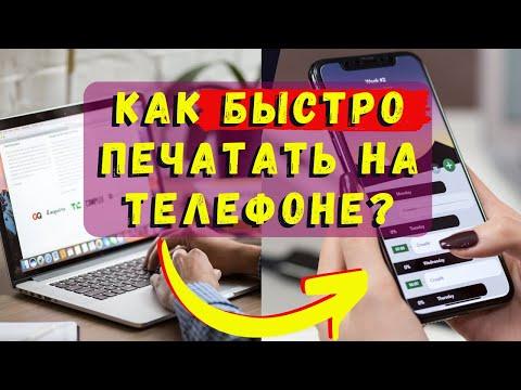 Как быстро печатать текст на телефоне