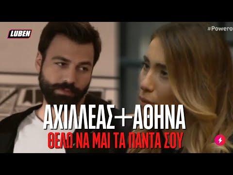 Ο Αχιλλέας του Μπρούσκο είναι η Αθηνά του Power of Love   Luben TV