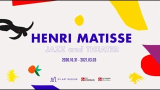 탄생 150주년 기념 마티스 특별전 : 재즈와 연극  …
