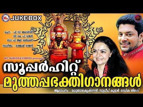 സൂപ്പര്ഹിറ്റ് മുത്തപ്പ ഭക്തിഗാനങ്ങള് | Hindu Devotional Songs Malayalam | Muthappa Songs