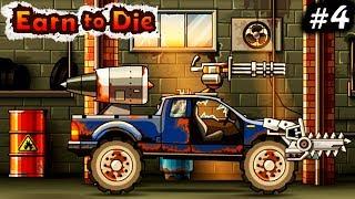 МАШИНЫ против ЗОМБИ #4 Earn to Die ПРОХОЖДЕНИЕ веселая мульт игра про машинки детям cars for kids