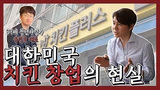 [창플TV] 대한민국 치킨 창업의 현실 -39세 청년사…