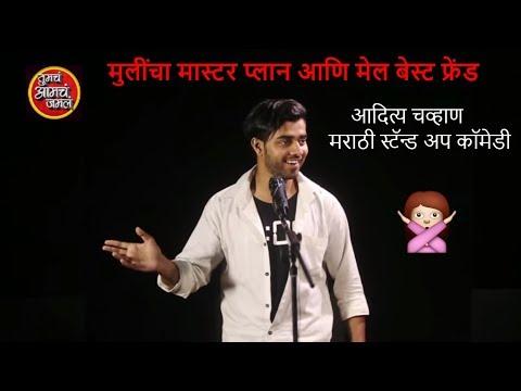 मुलींचा मास्टर प्लान आणि मेल बेस्ट फ्रेंड - Aditya Chavan - Marathi Stand Up Comedy