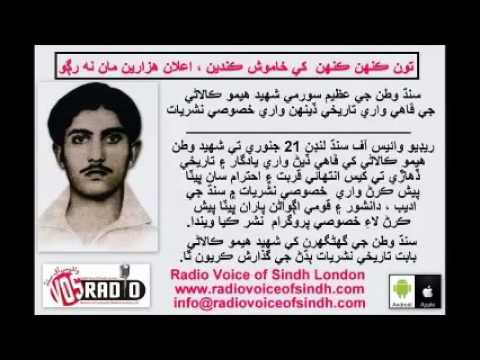 Sp Prog Shaheed e Sindh Hemu Kalani's Death Anniversary By Mashkoor Phalkaro  21 Jan 16