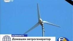Господари на Ефира - Циганин произвежда ток със Bетрогенератор