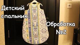 Детский спальный мешок - Новые доработки и улучшения. (Children's sleeping bag)