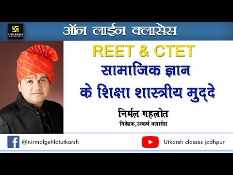 REET Online Classes | 26 January 2018 | REET 2nd Level S.St Teaching Methods| Nirmal Gehlot Sir