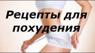 Рецепты для похудения Овсяные отруби в борьбе с лишними килограммами
