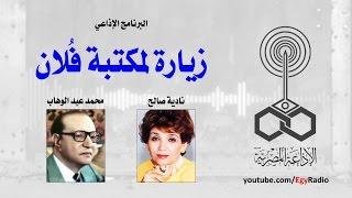 البرنامج الإذاعي׃ زيارة لمكتبة فلان ˖˖ محمد عبد الوهاب