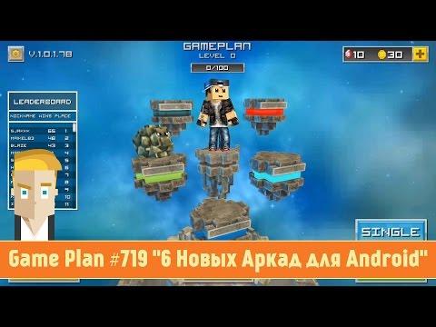 Game Plan #719 6 Новых Аркад для Android