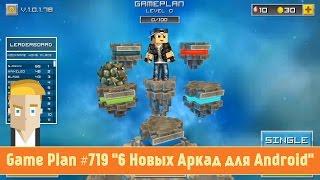 Game Plan #719 '6 Новых Аркад для Android'