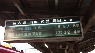[数少ない名鉄パタパタを撮影‼️]名鉄犬山線  扶桑駅のパタパタを撮影‼️