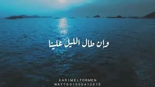 حالات واتس يارا محمد ومحمد عبد السلام مكتوب علينا نمشي 2020