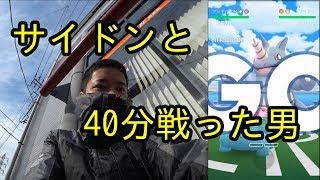 【ポケモンGO】サイドンと40分戦った男