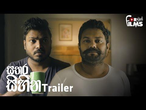 කමින් චූන් ( Trailer ) - Fortune Films 2021