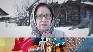 Последнее желание матери. Мужское / Женское. Выпуск от 22.03.2019