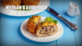 Жульен в булочках — видео рецепт
