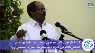 Résistance de la femme sahraouie