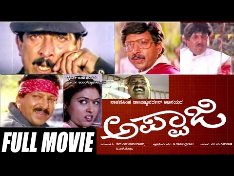 Appaji – ಅಪ್ಪಾಜಿ | Kannada Full HD Movie *ing Vishnuvardhan,Amani,Pankajdheer