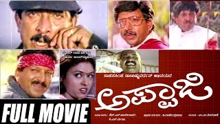Appaji – ಅಪ್ಪಾಜಿ | Kannada Full HD Movie | FEAT. Vishnuvardhan,Amani,Pankajdheer
