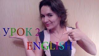 ENGLISH УРОКИ С НУЛЯ, УРОК#2 ПРАВИЛЬНОЕ ПРОИЗНОШЕНИЕ СОГЛАСНЫХ И ГЛАСНЫХ ЗВУКОВ