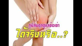 #ปวดข้อ #ปวดเข่า #ข้อเข่าอักเสบ #โรคข้อเข่า #โรคกระดูก #เข่าเสื่อม by Rose