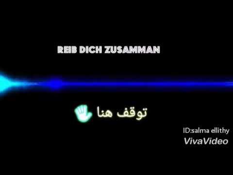 حرام حرام Haram Haram اقترب رمضان أغنية تركية ألمانية Youtube