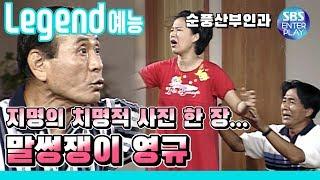 [Legend 예능] 순풍산부인과 '말썽꾸러기 박영규, 오지명 또 뿔났다!' / 《Soonpoong Clinic Ep.116》 레전드 에피소드 다시보기