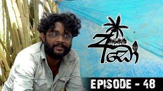 අඩෝ - Ado | Episode - 48 | Sirasa TV Thumbnail