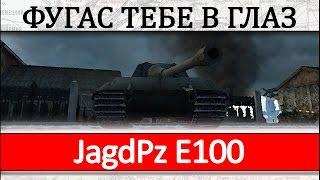 JagdPz E100 - как играть на Яге Е100. Комбинируем снаряды