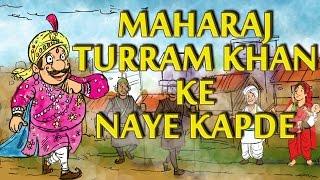 Maharaj Turram Khan ke Naye Kapde | Kilkariyan | Hindi Stories for Kids | Kids Stories