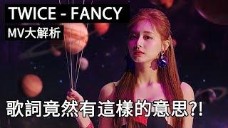 Download lagu 韓國年輕人用中文解釋TWICE- Fancy(中字)給你聽!