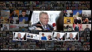 Политолог объяснил, зачем президент Эстонии пригласила Путина в Тарту