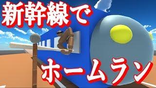 新幹線に乗ればバット振らなくてもホームラン打てるんじゃね?【物理エンジン】