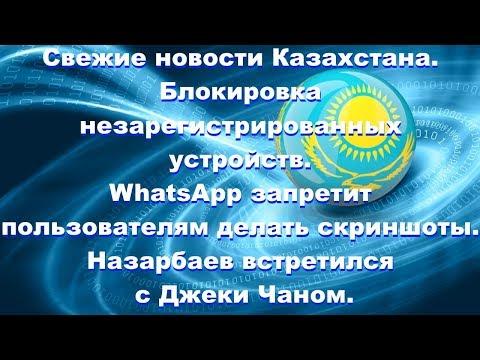 Самые свежие новости Казахстана на этой недели.