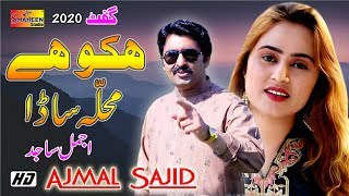 Hiko Hay Mahala Sada   Ajmal Sajid   Latest Punjabi And Saraiki Song 2020