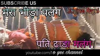 मेरा भीड़ा पलंग पति ढाडा मलंग ¡¡ Latest Haryanvi super hit original Ragni Masum Sharma