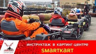 Инструктаж в картинг-центре SmartKart