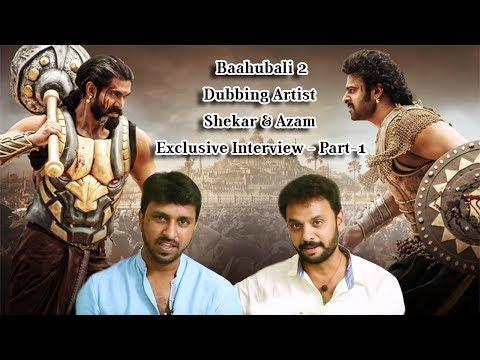 Dubbed For Prabhas & Rana In Baahubali 2 - Dubbing Artist Shekar & Azam Exclusive Interview - Part 1